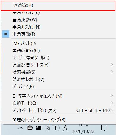 日本語入力ができない3