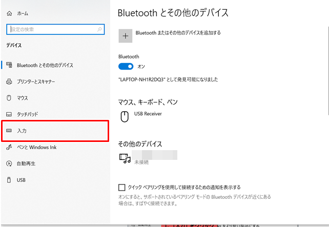 日本語入力ができない9