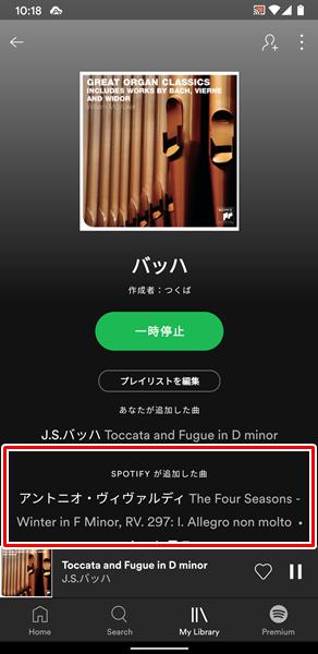 1曲だけリピート3