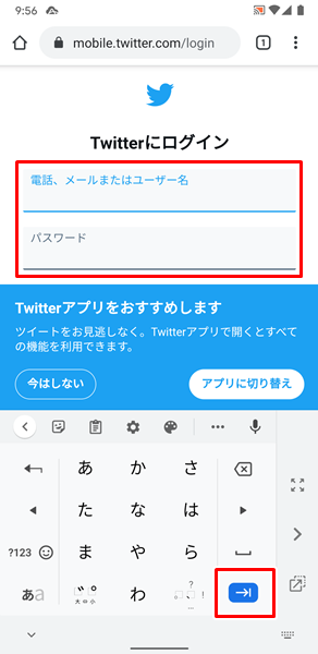 ブラウザからTwitterを見る方法6