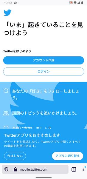 ブラウザからTwitterを見る方法16