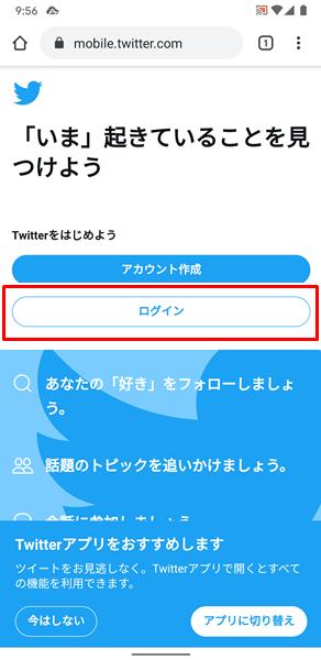 ブラウザからTwitterを見る方法5