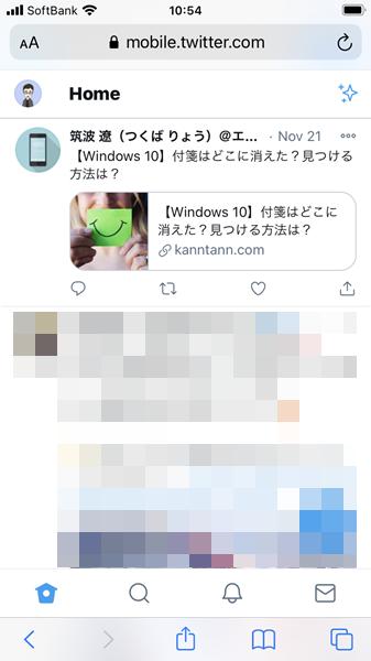 ブラウザからTwitterを見る方法11
