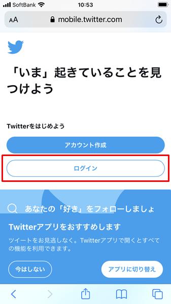 ブラウザからTwitterを見る方法9
