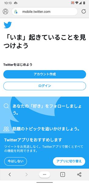 ブラウザからTwitterを見る方法18