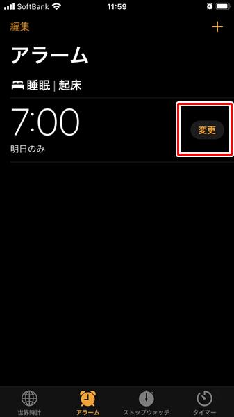 目覚まし12