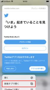ブラウザからTwitterを見る方法8