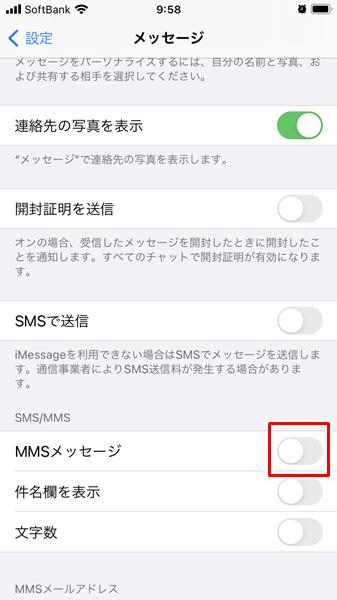 MMS機能7