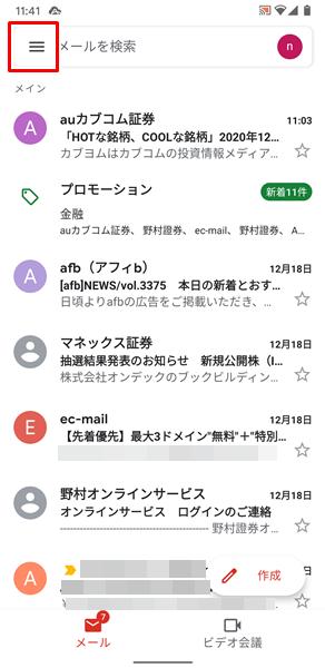 Gmailが受信できない8
