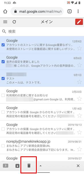 Gmailのメールを一括削除11