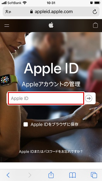 Apple IDを削除2