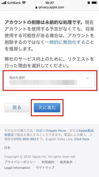 Apple IDを削除11