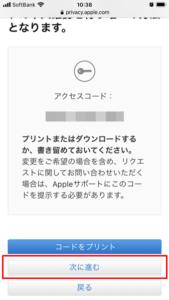 Apple IDを削除16