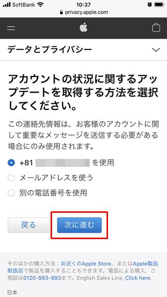 Apple IDを削除15