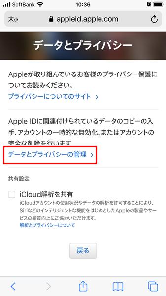 Apple IDを削除8