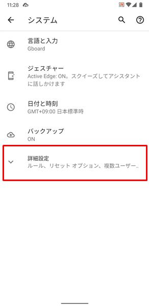 OSがアップデートできない5