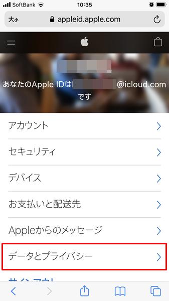 Apple IDを削除7