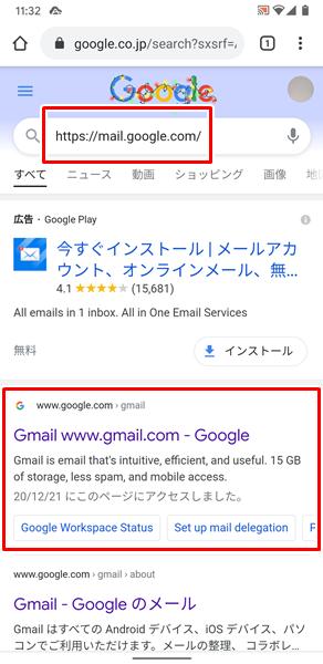 Gmailのメールを一括削除8