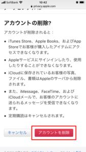 Apple IDを削除18