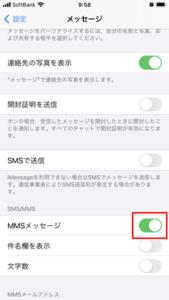 MMS機能8