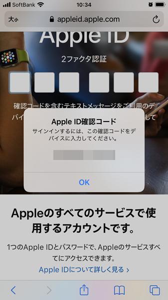 Apple IDを削除5