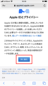 Apple IDを削除6