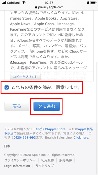Apple IDを削除14