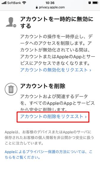 Apple IDを削除9