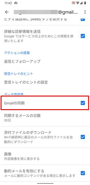 Gmailが受信できない11