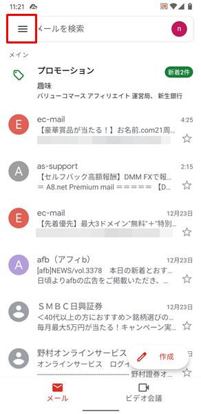 Gmailのメールを一括削除19