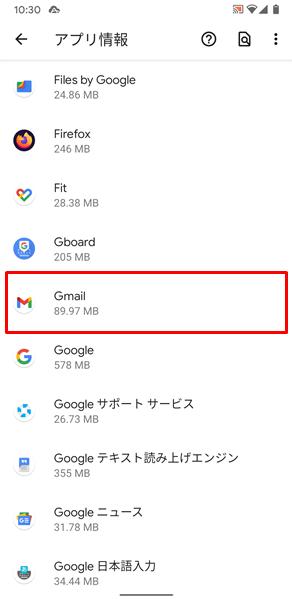 Gmailが受信できない16