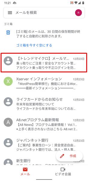 Gmailのメールを一括削除21