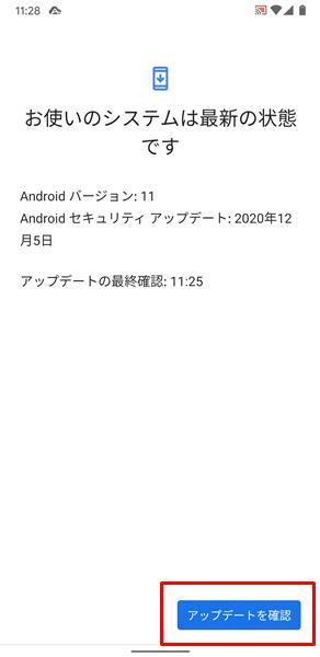 OSがアップデートできない7