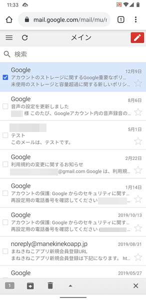 Gmailのメールを一括削除10