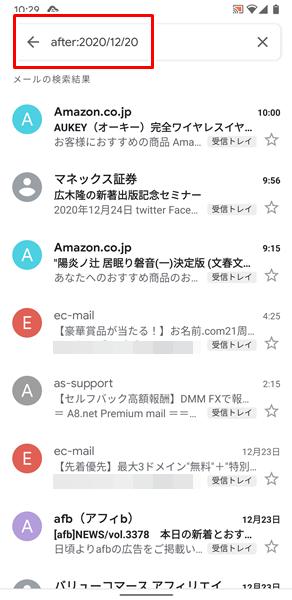 Gmailのメールを一括削除16
