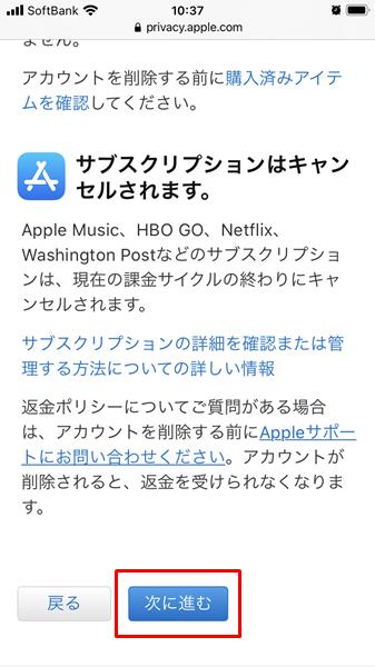 Apple IDを削除12