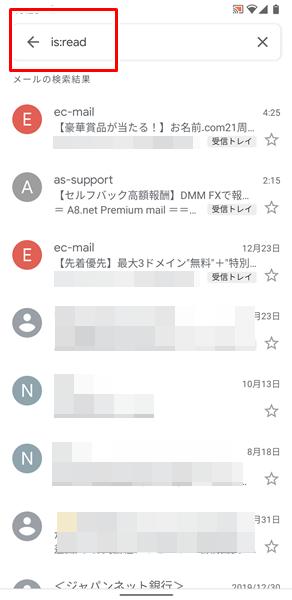 Gmailのメールを一括削除12