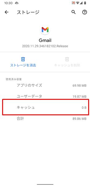 Gmailが受信できない19