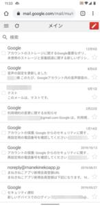 Gmailのメールを一括削除9