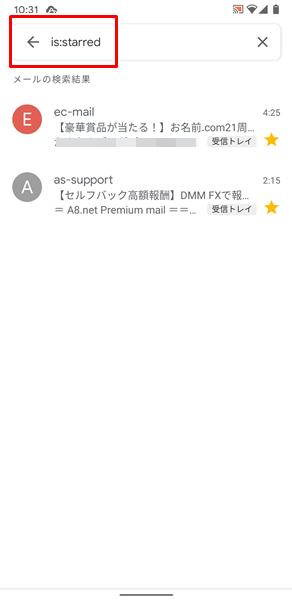 Gmailのメールを一括削除17
