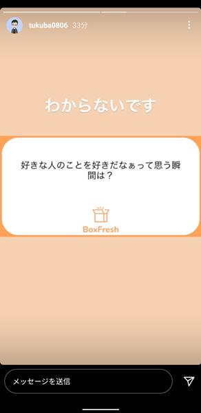 BoxFreshをインスタと連携21