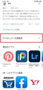 アプリが削除できない2