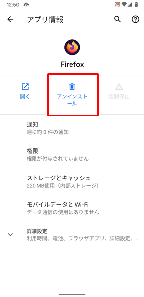 アプリの削除方法18