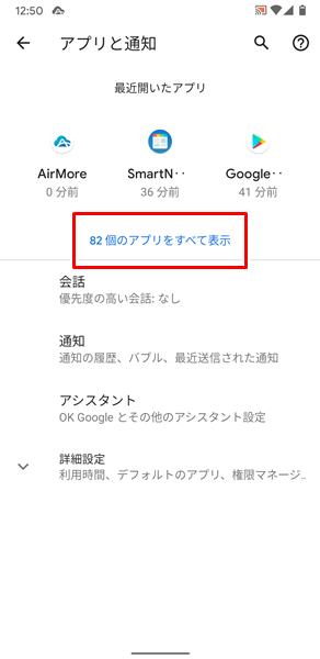 アプリの削除方法16