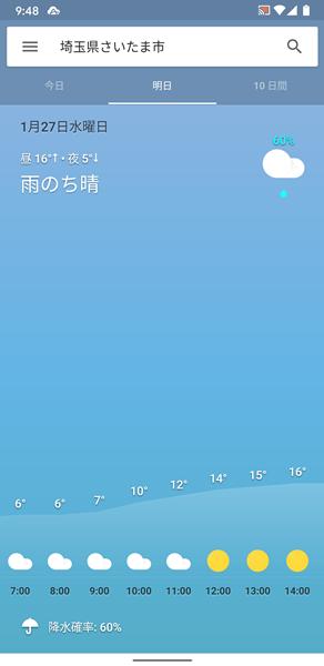 カエルの天気予報11