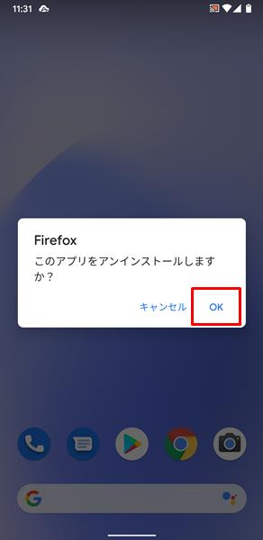 アプリの削除方法5