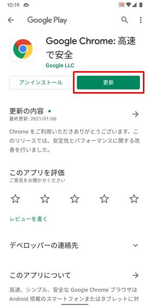 Chromeが更新できない7