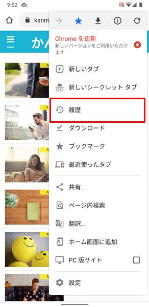 ChromeアプリのキャッシュとCookieを消去する5