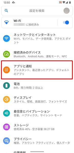 アプリの削除方法15