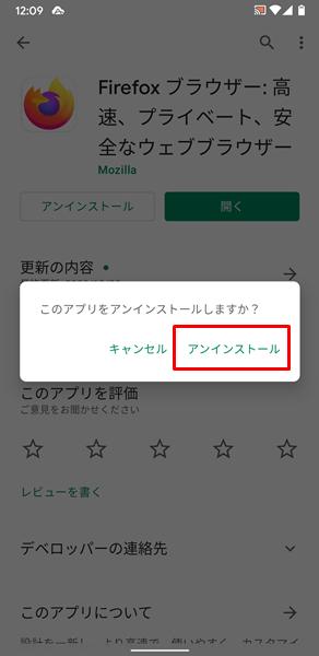 アプリの削除方法12